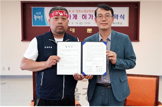 동대문구·노점聯 '경동시장 정비' 협약