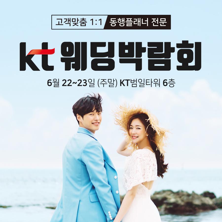 '웨딩위드' KT부산웨딩박람회 6월 22일~23일 개최, 스드메 149만원 패키지 프로모션