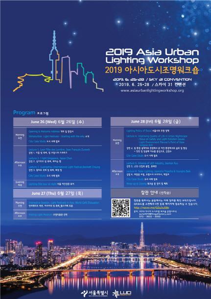 '2019 아시아 도시 조명 워크숍' 개최...17개국 도시 전문가 서울에 모인다