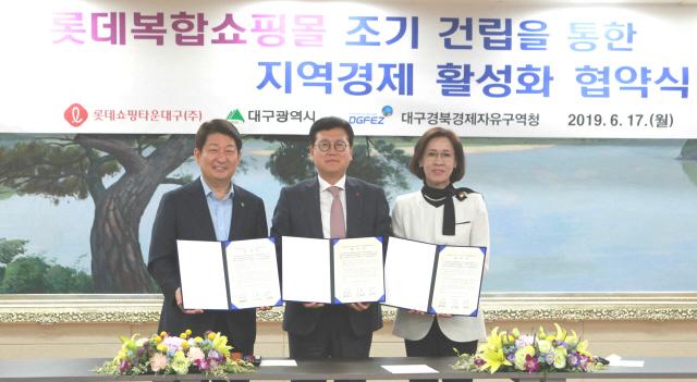 롯데자산개발, 대구 수성의료지구 내 복합쇼핑몰 개발 본격화