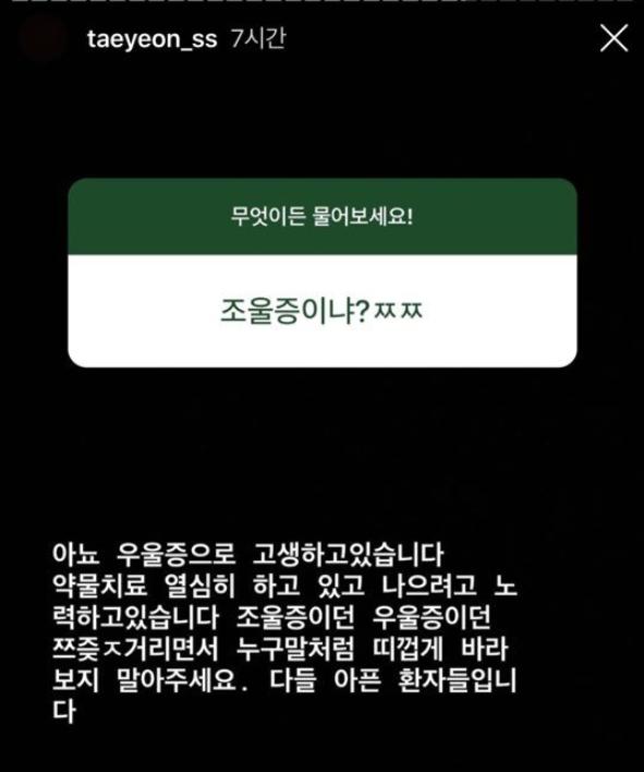 [전문]악플 시달리던 태연 '아팠다' 우울증 고백…'띠껍게 보지 말아달라' 호소