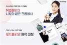 '크몽' 구직자 멘토로 나선다, 하반기 채용 대비 취업 전문가 컨설팅 기획전 진행