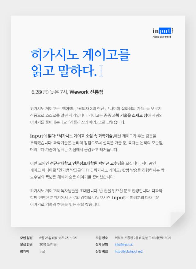 [input]'히가시노 게이고를 읽고 말하다' 모임 개최...소설 속 과학기술 이야기