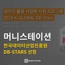 머니스테이션-시그널랩, 한국데이터산업진흥원 2019 DB-STARS 선정
