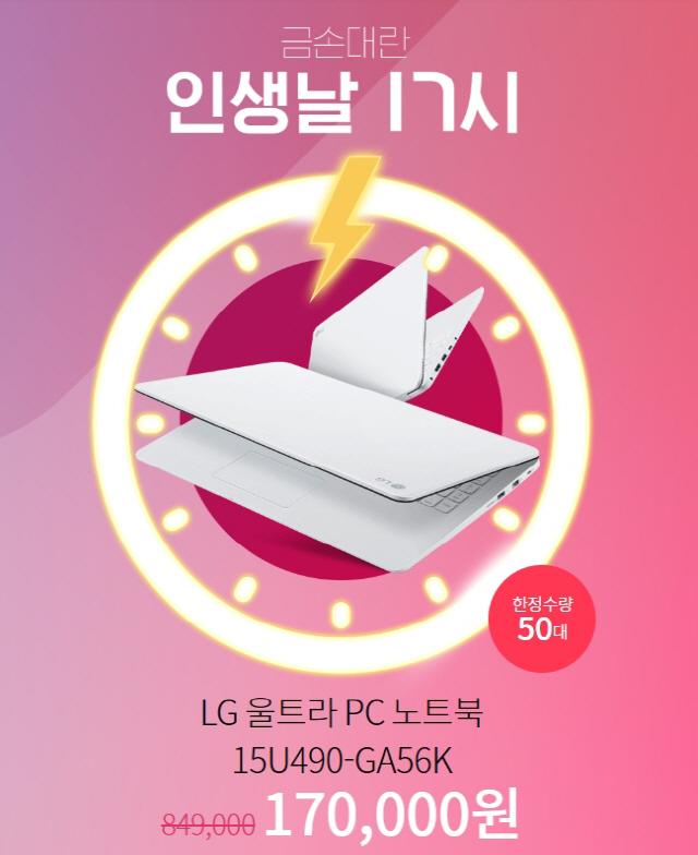 '인터파크 인생날' 오후 5시 LG울트라북 17만원 한정판매 '클릭전쟁' 예고