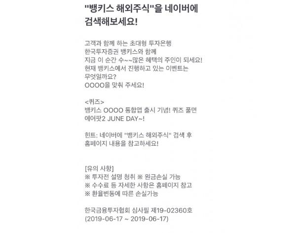 '퀴즈 풀고 에어팟2 받자'…토스 '뱅키스 해외주식' 행운퀴즈 문제와 정답 공개(종합)