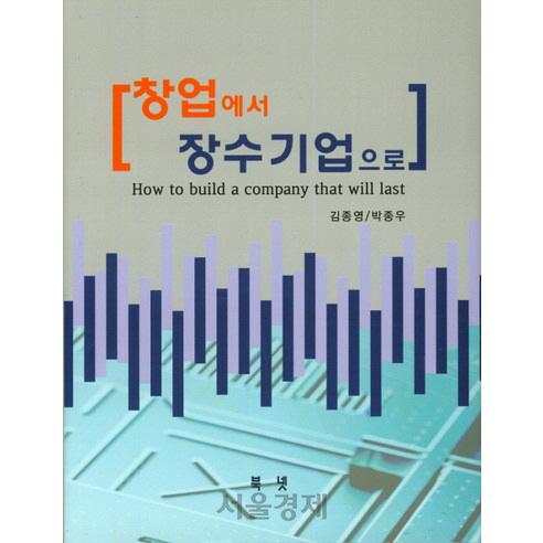 김종영 영일화성 대표 '창업에서 장수기업으로' 출간