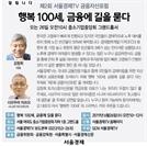 [알립니다] 제 2회 서울경제TV 금융자산포럼 '행복 100세, 금융에 길을 묻다'