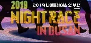 '2019 부산 나이트레이스' 선착순 1만명 '광안리 바다' 즐길 인싸 모집