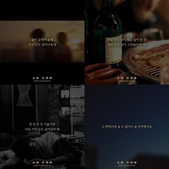 장혜진, 윤민수와 함께한 '술이문제야' 전체 가사 공개..기대감 고조