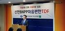 신한BNPP운용 TDF 1년 수익률 업계 1위로