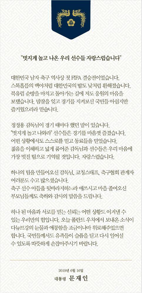 '막내형' 이강인 '누나 소개해주고 싶은 동료는…' 재치 만점 답변 '눈길'(종합)