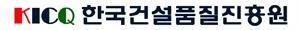 [대한민국창업대상-대한상의 회장상] 한국건설품질진흥원