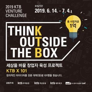 KTB그룹, 5년간 10억 출연해 대학생 스타트업 육성