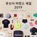 """""""여름휴가 준비 끝""""…무신사 '바캉스 세일' 제대로 누리는 꿀팁 공개(종합)"""