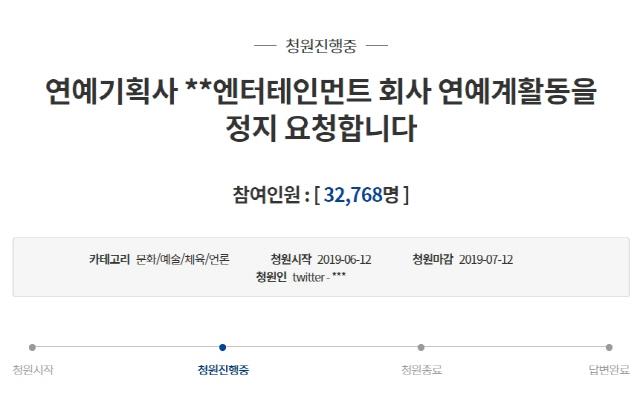 승리·비아이·양현석 논란에 'YG가수들 거르는법' 급속 전파, 국민청원까지