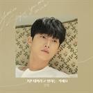 가수 겸 배우 진영, '퍼퓸' OST 가창 참여..오늘(18일) 공개
