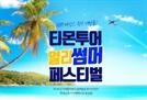 티몬 '얼리썸머 페스티벌' 다낭 패키지만 100종, 5일 25만원대에 가능?