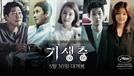 北매체, 영화 '기생충' 분석하며 南 사회현실 비판