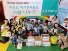 에어서울, 캄보디아서 첫 해외 재능 기부 활동