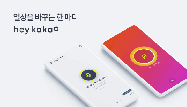 """카카오, """"언제 어디서든 카카오i 이용"""" 헤이카카오앱 2.0 출시"""
