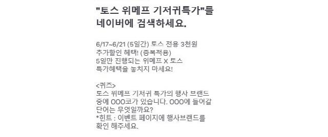 2,000만원 상금 걸린 '토스 위메프 기저귀특가' 행운퀴즈 질문과 정답 떴다(종합)