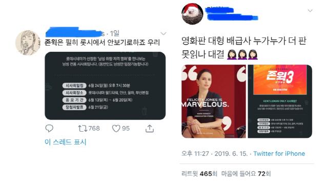[댓글살롱]여자는 못가는 시사회? '존 윅3' 노이즈마케팅 논란