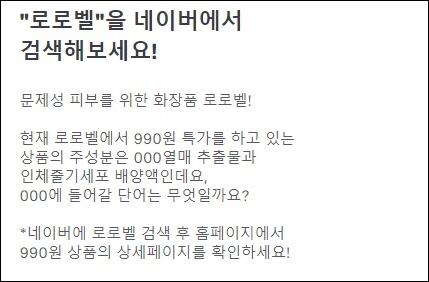 로로벨, 토스 행운퀴즈 등장 'OOO열매 추출물' 정답은?