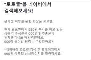 """로로벨, 토스 행운퀴즈 등장 """"OOO열매 추출물"""" 정답은?"""