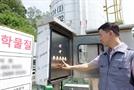KT파워텔, '산업안전 IoT 솔루션'으로 화학물질 24시간 감지