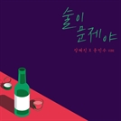 장혜진, 신곡 '술이 문제야' 오늘(18일) 공개..발라드 여왕의 화려한 귀환