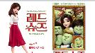 '레드슈즈' 디즈니·드림웍스 제작진 X 할리우드 톱스타들의 만남..기대UP