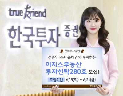 한투증권 '잠실 오피스텔 투자' 부동산펀드 모집