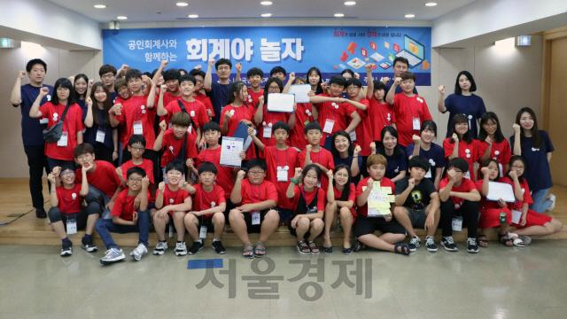 공인회계사회, '2019년 여름방학 어린이 회계캠프' 개최