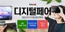 티몬, 19일부터 3일간 디지털 할인축제 '디지털페어' 연다