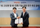 SKT-삼성전자, 5G 고도화·6G 개발 업무협약