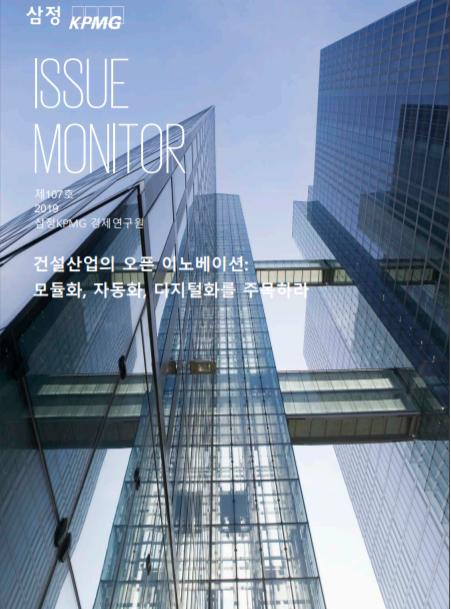 삼정KPMG '오픈뱅킹, 금융산업 지형 바꿀 것'
