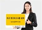 KB證, ELS·DLS 총 6종 공모