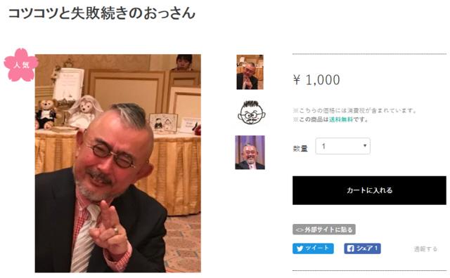 [송주희의 똑똑!일본]고민을 말하려고 사람을 빌렸다
