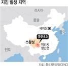 쓰촨성 2년만에 또 강진…10여차례 여진 '공포'