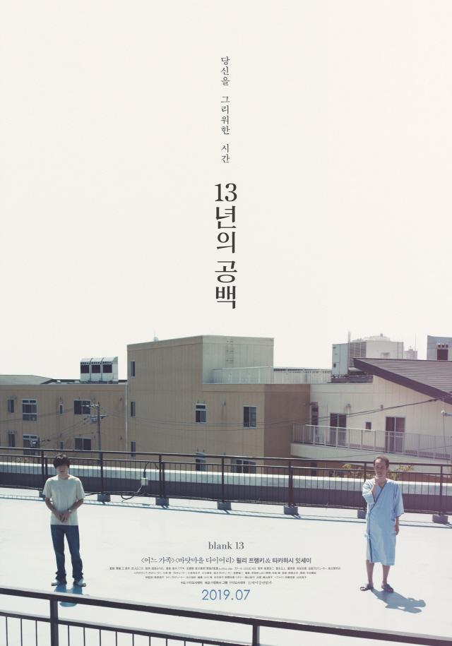 '13년의 공백' 감독 겸 배우 '사이토 타쿠미' 전격 내한..기대감UP
