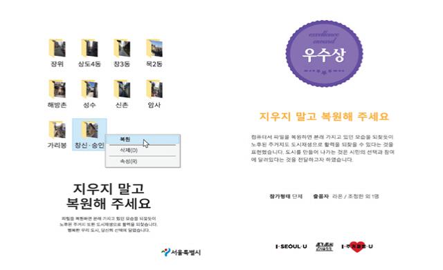 서울시 '주거·도시 재생 대학생 광고공모전' 시상