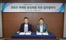 MCN 마케팅 플랫폼 유커넥, 한국엠씨엔협회와 크리에이터 수익모델 창출 위한 MOU