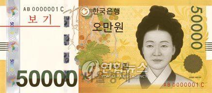 """""""5,000원이랑 헷갈려요""""…우려 많던 5만원권 발행 10년 만에 주력화폐로"""