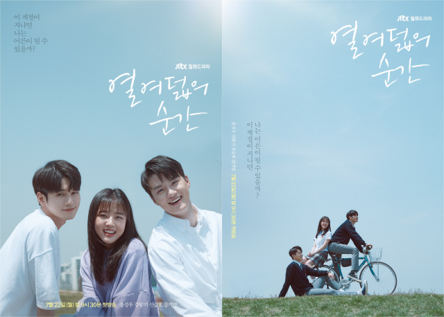 '열여덟의 순간' 옹성우·김향기·신승호, '청량 케미' 뿜뿜..포스터 전격 공개