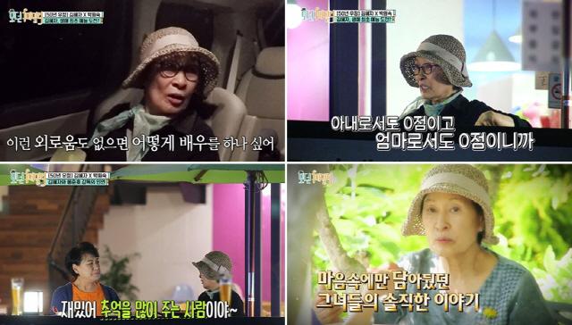 '모던 패밀리' 김혜자, 예능 등판과 동시에 '명언 제조기' 등극