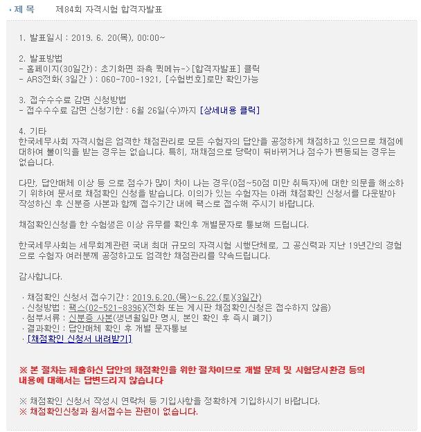 한국세무사회 자격시험 합격자 발표…20일부터 3일간 채점확인