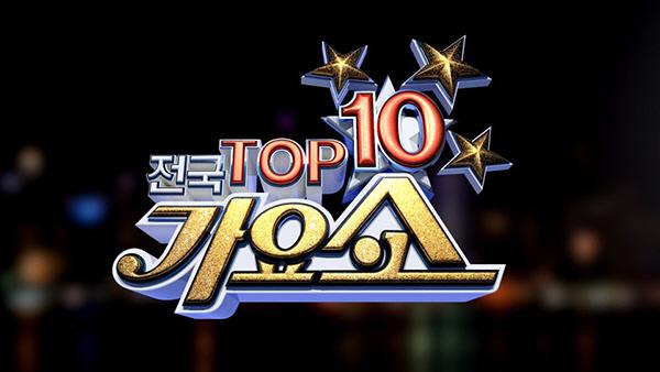 전주방송, 한여름-윤수현 등 '전국 TOP 10 가요쇼' 이끌 '영텐' 선정