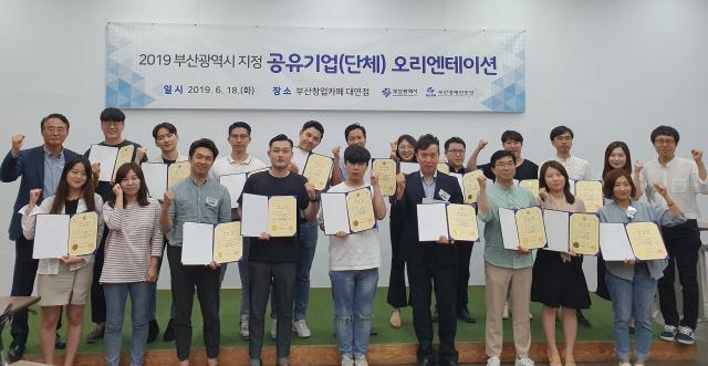 캔슬마켓·노마드앤컴퍼니 등 19개사, 부산 공유기업으로 선정