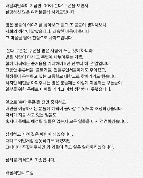 '특혜 논란' 배달의 민족 '생각 짧아' 사과에도 '연예인만 고객이냐' 비난 봇물